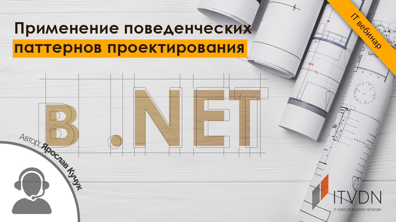 Применение поведенческих паттернов проектирования в .NET