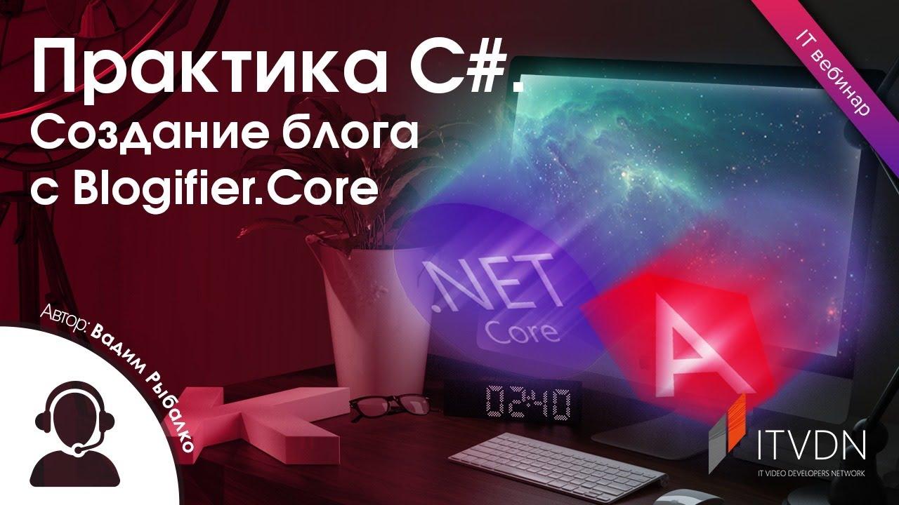Практика C#. Создание блога с Blogifier.Core