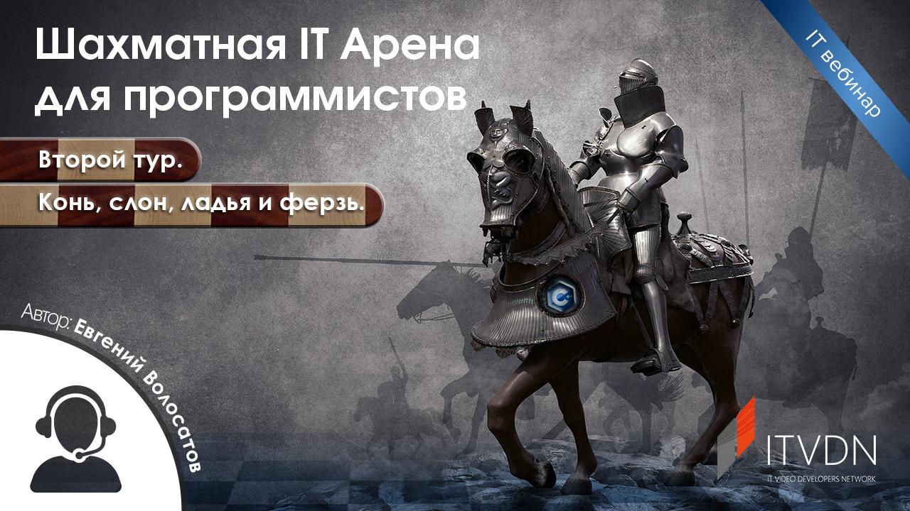 Шахматная IT Арена для программистов. II тур. Конь, слон, ладья и ферзь
