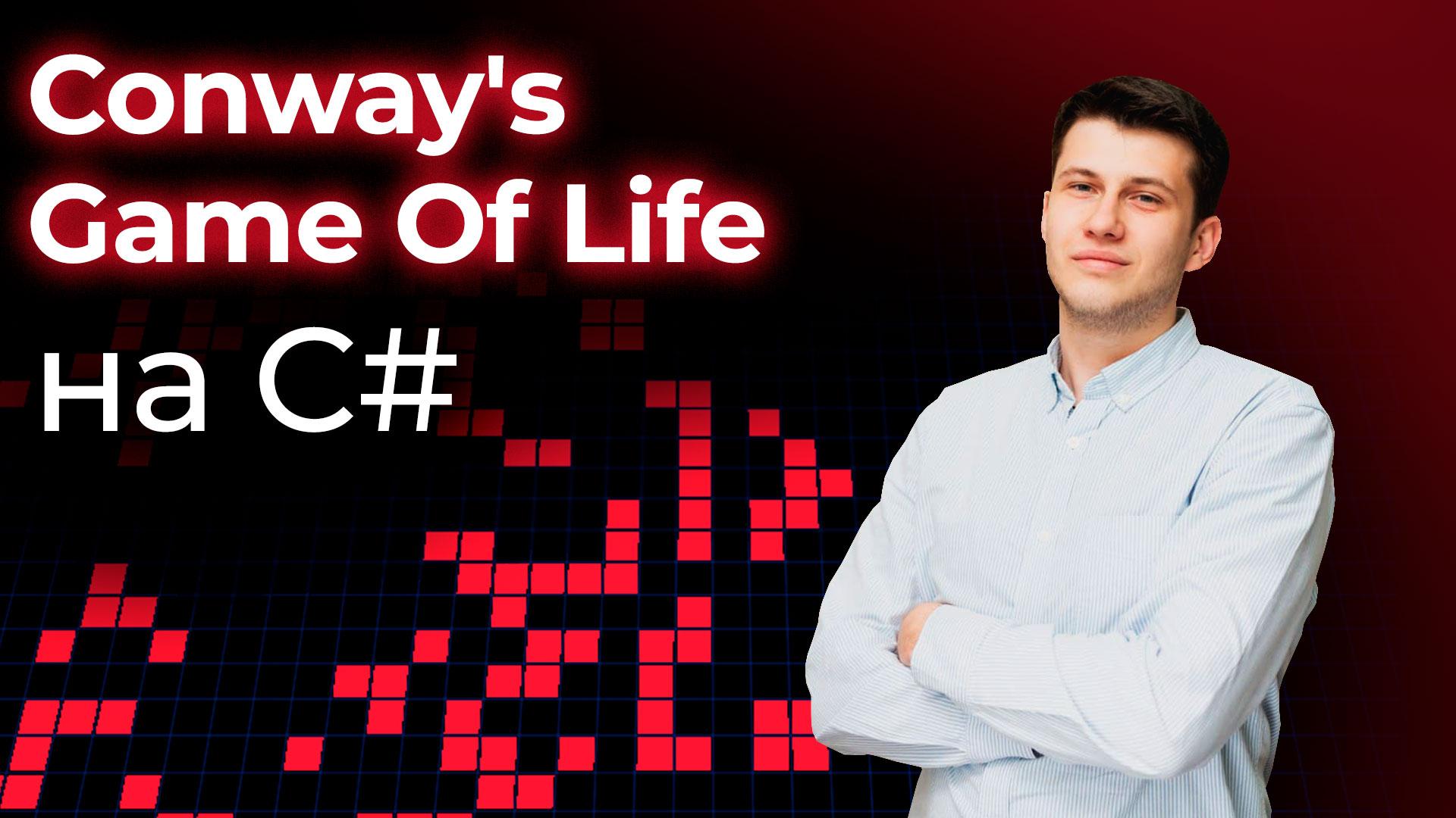 Создание эволюционной игры Conway's Game Of Life на C# + WPF