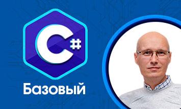 Курс C# Базовый (ООП) 2021