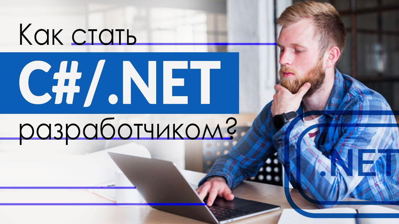 Как стать С#/.NET разработчиком?