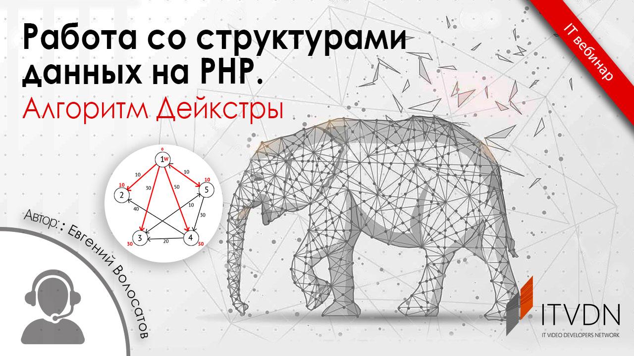 Работа со структурами данных на PHP. Алгоритм Дейкстры