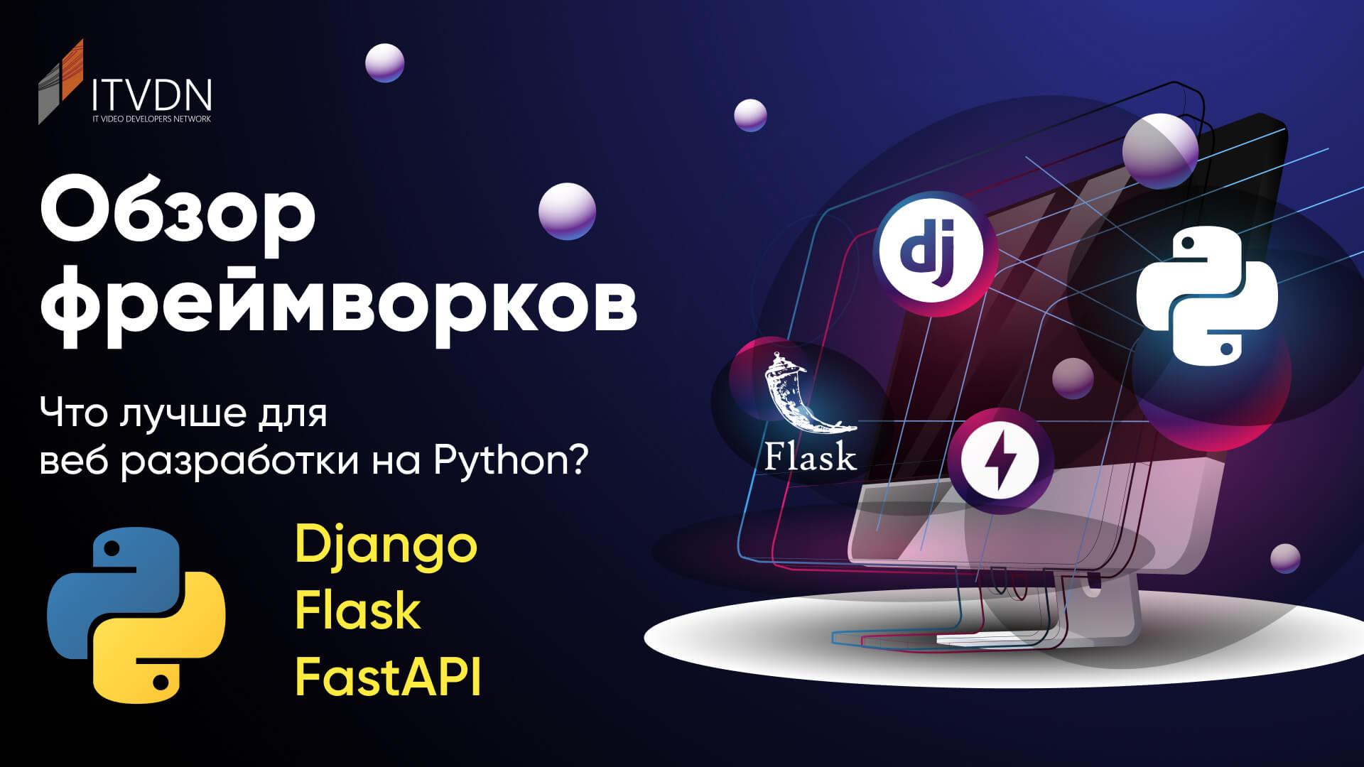 Обзор фреймворков Django, Flask, FastAPI. Что лучше для веб разработки на Python?