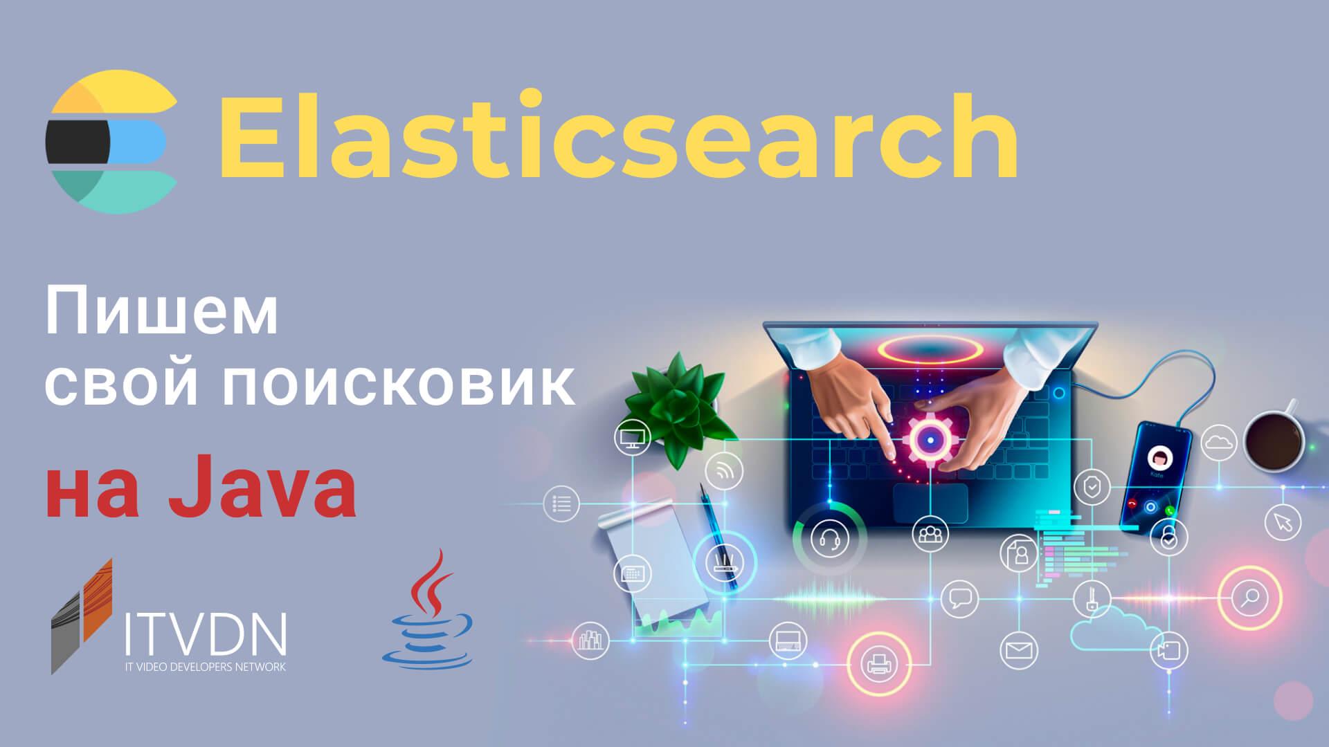 Elasticsearch - пишем свой поисковик на Java