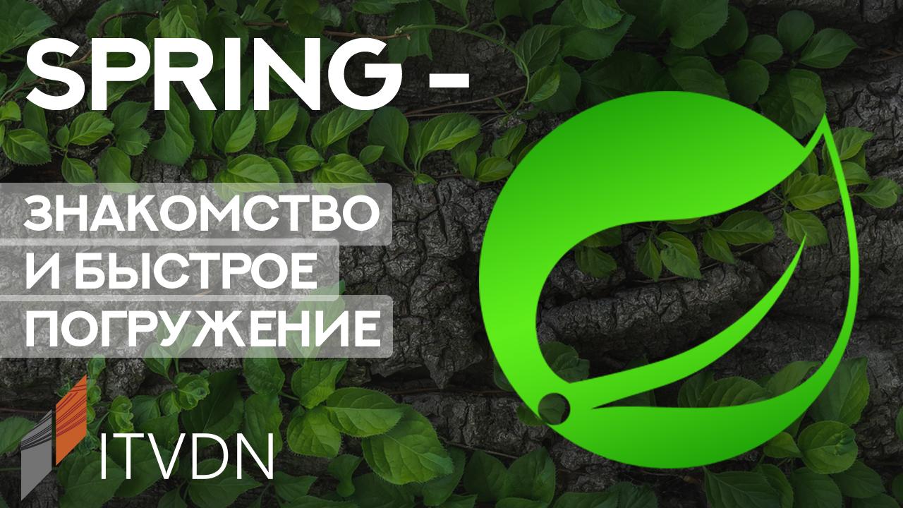 Обложка вебинара Spring – знакомство и быстрое погружение