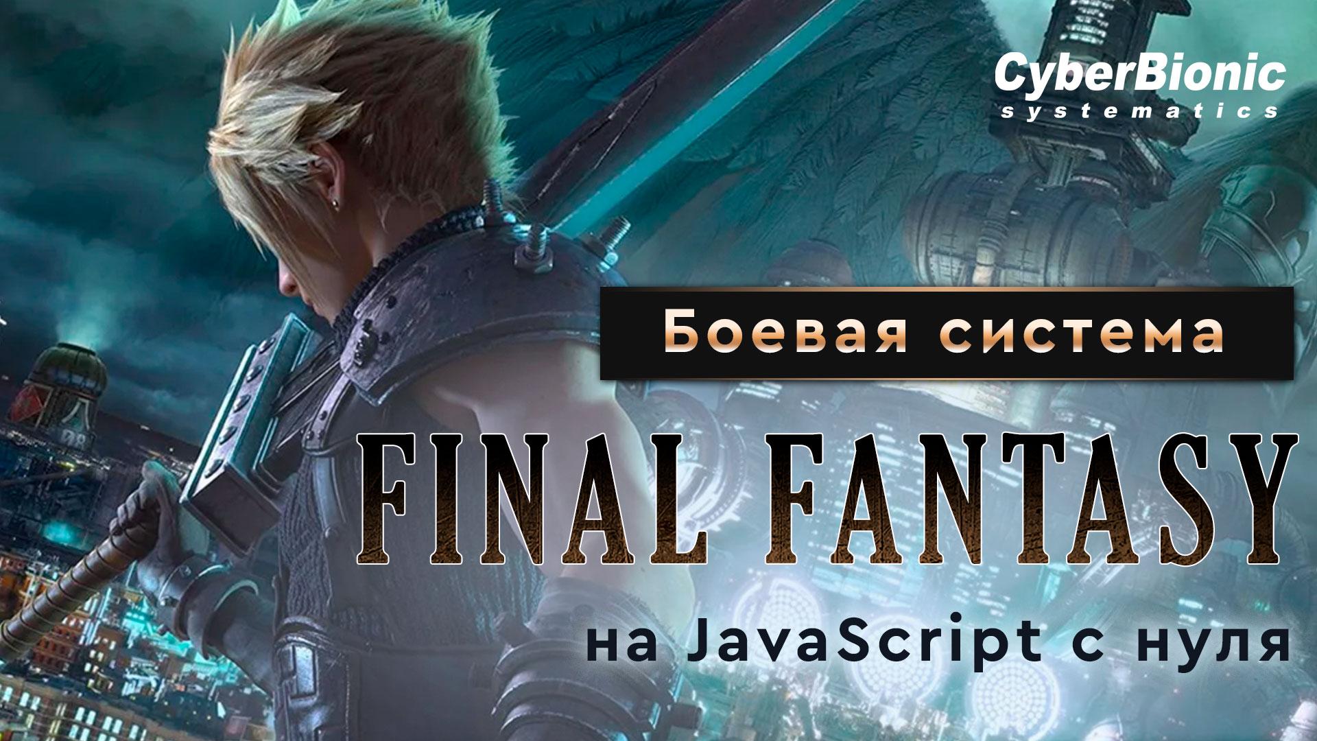Боевая система Final Fantasy в 2D на JavaScript с нуля