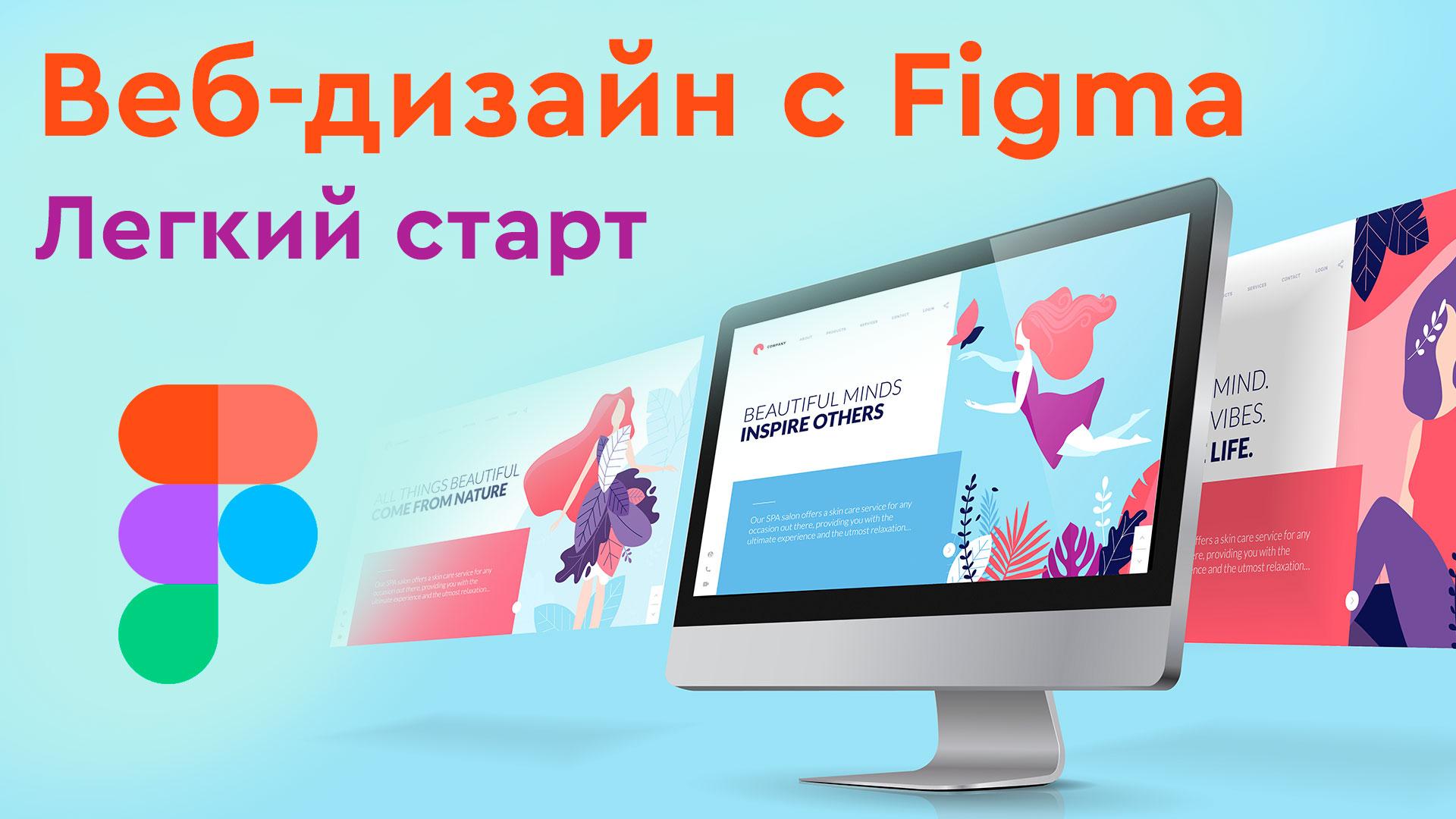 Веб-дизайн с Figma. Легкий старт