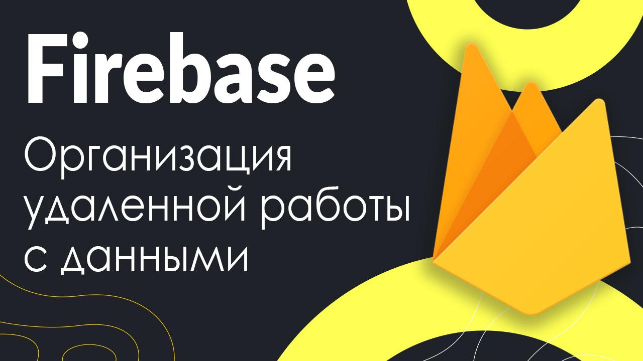 Firebase. Организация удаленной работы с данными