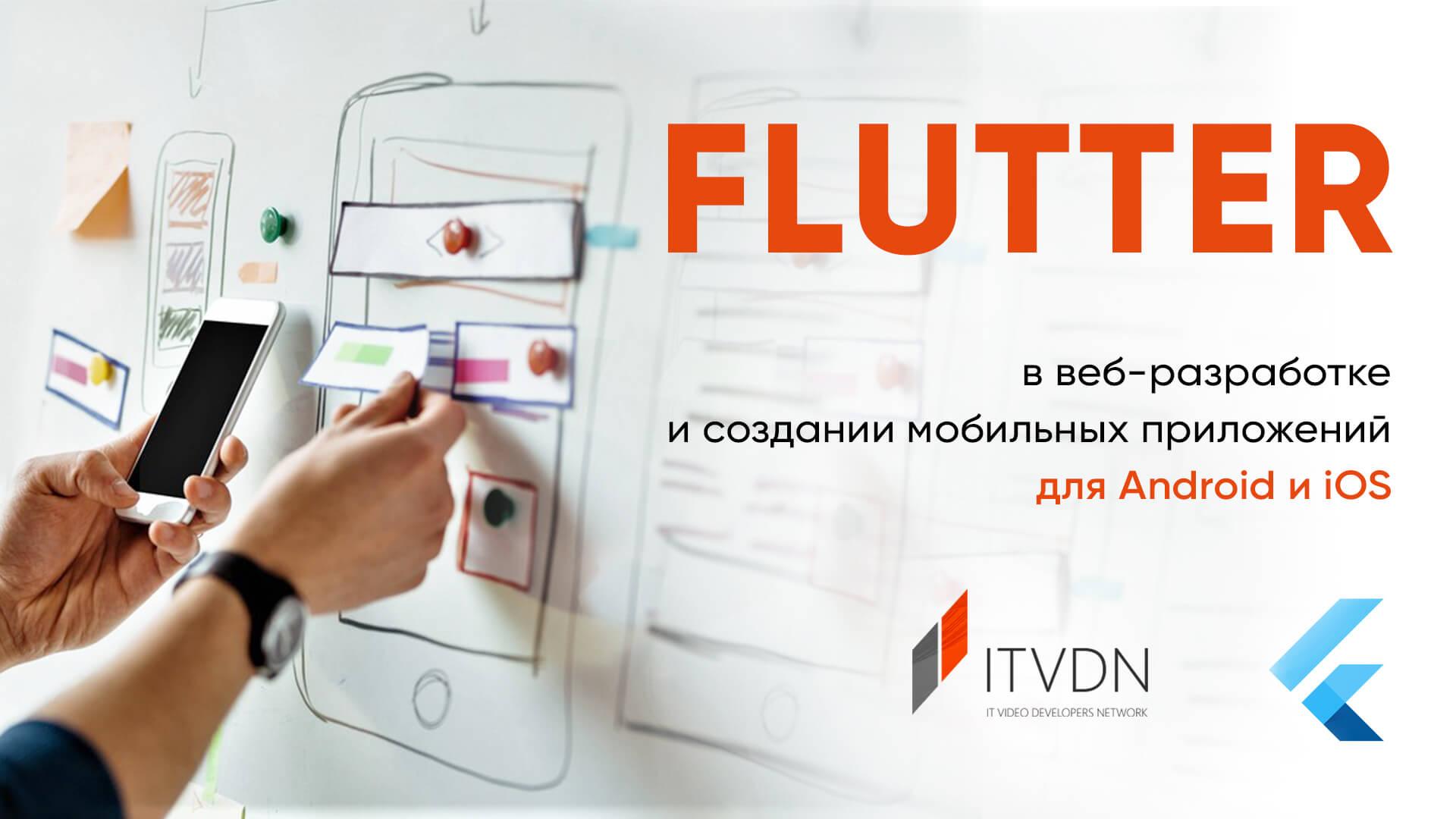 Flutter в веб-разработке и создании мобильных приложений для Android и iOS
