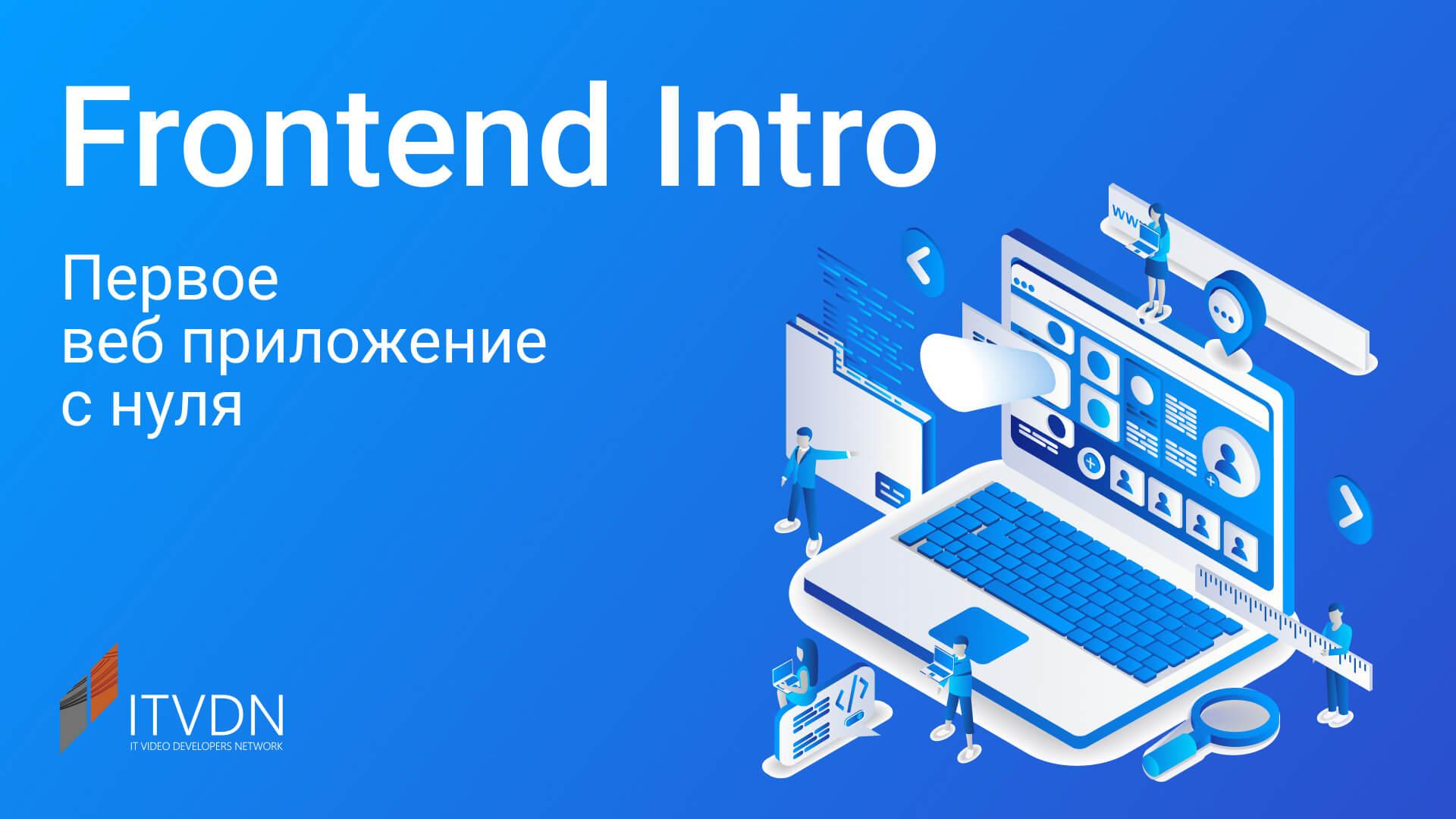 FrontEnd Intro. Первое веб-приложение с нуля