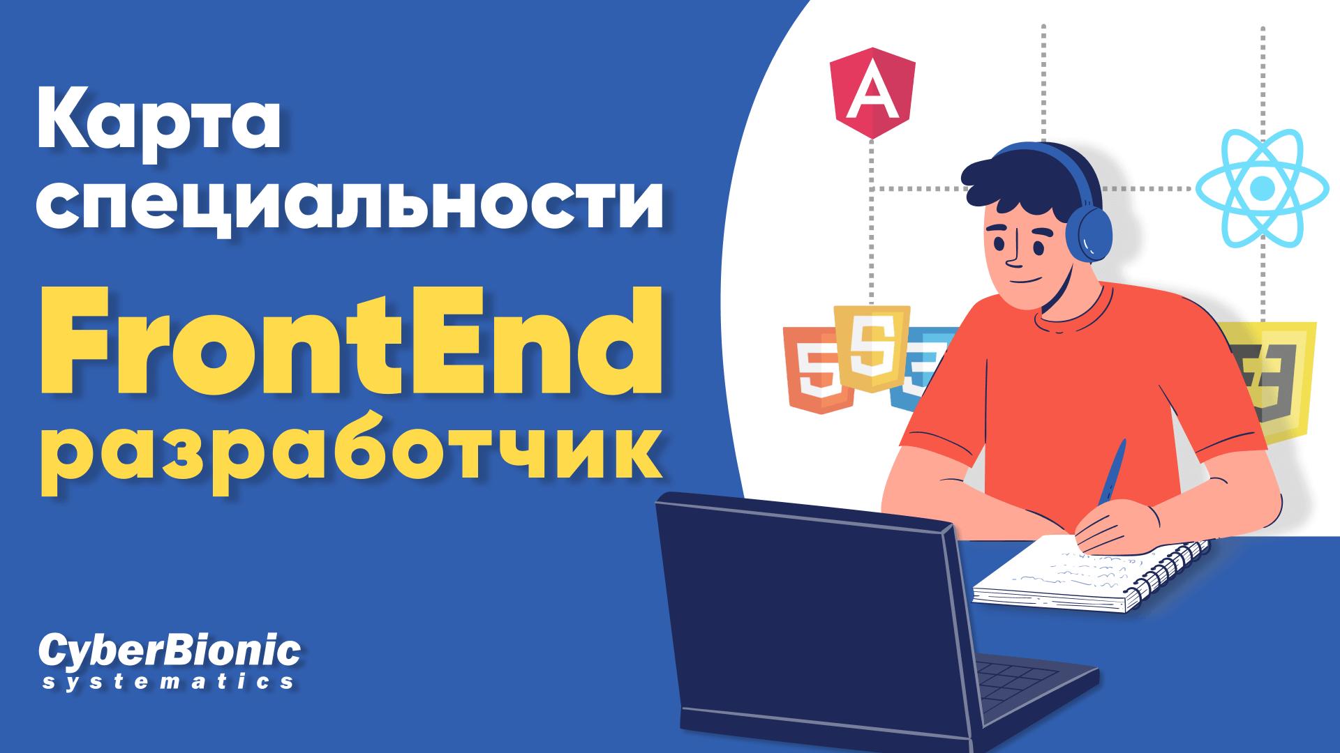Карта специальности FrontEnd разработчик