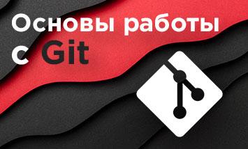Курс Основы работы с Git