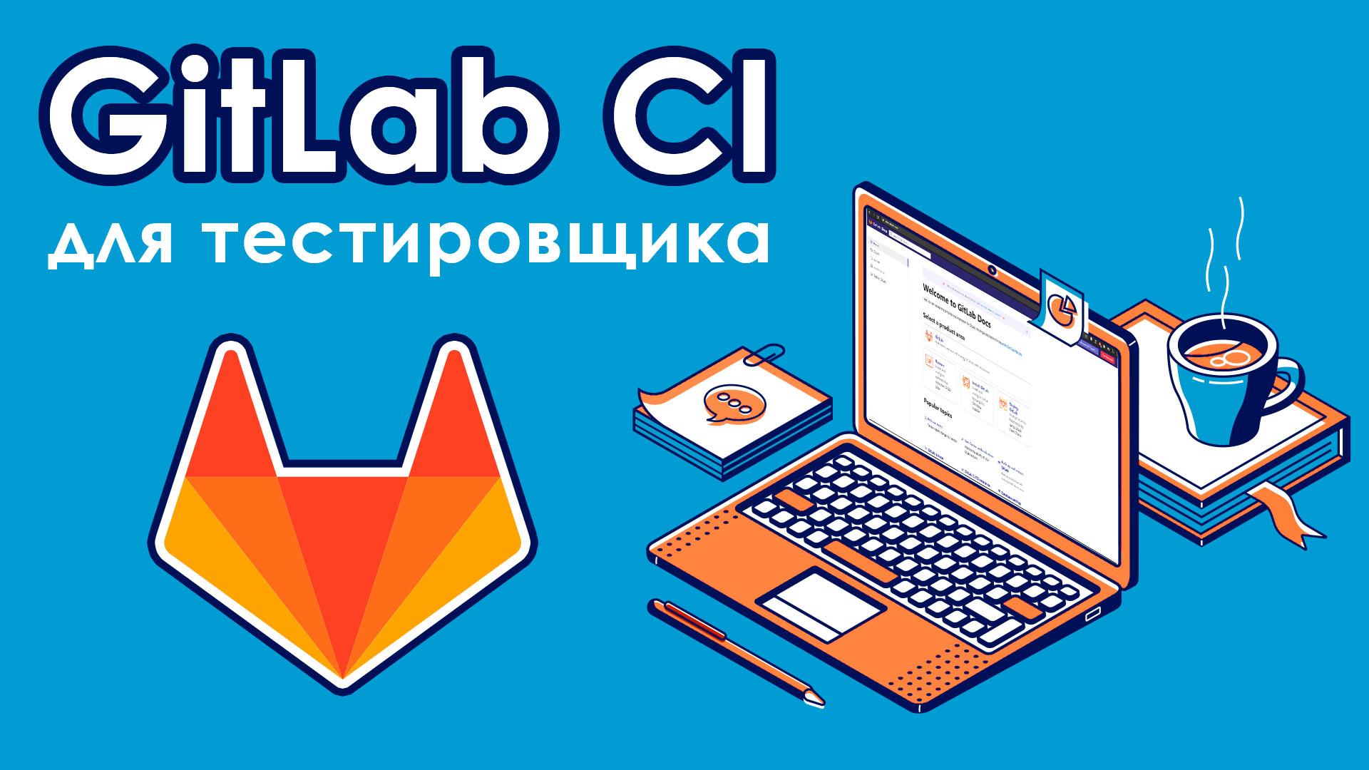 Обложка вебинара GitLab CI для тестировщика