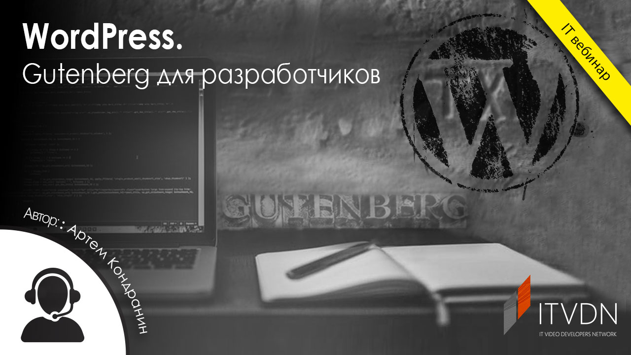 WordPress. Gutenberg для разработчиков