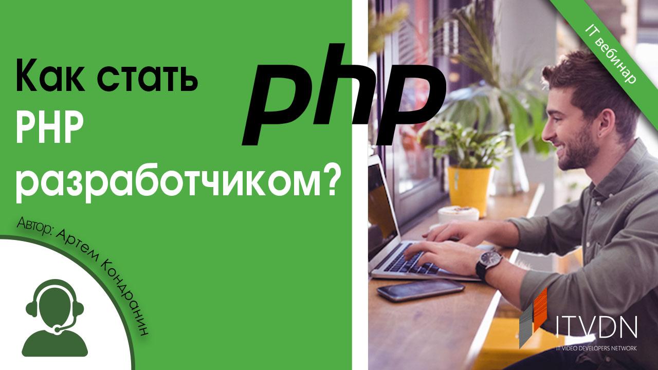 Как стать PHP разработчиком?