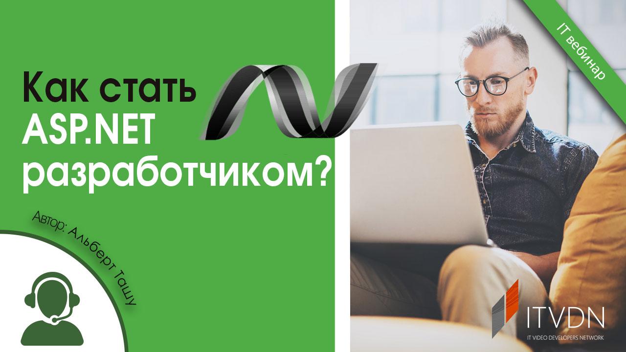 Как стать ASP.NET разработчиком?