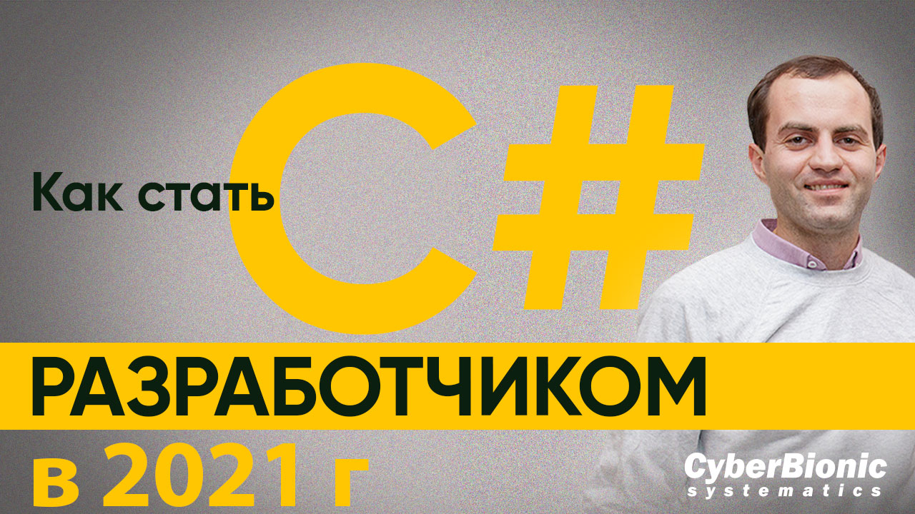 Как стать C# разработчиком в 2021 году. .NET или .NET Core?