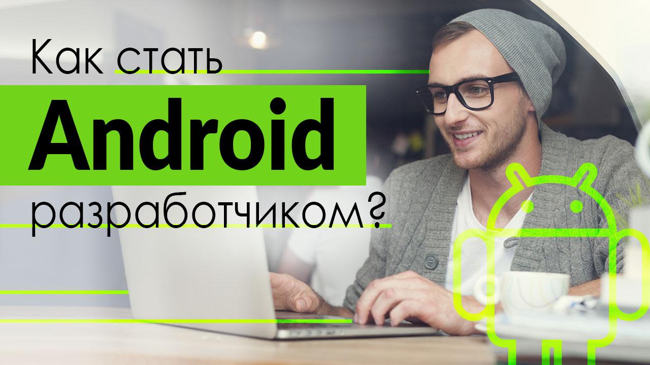 Как стать Android разработчиком?