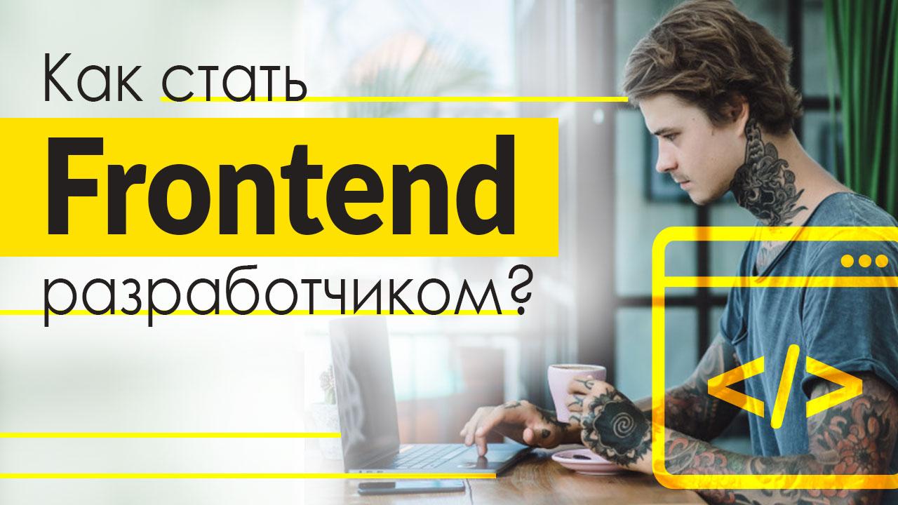 Как стать FrontEnd-разработчиком?