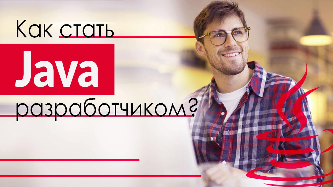 Как стать Java разработчиком