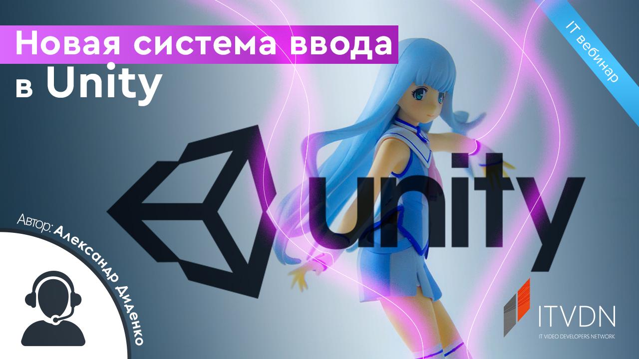 Новая система ввода в Unity