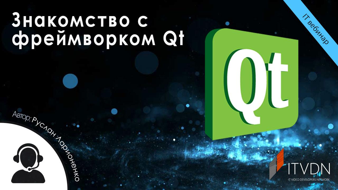 Знакомство с фреймворком Qt