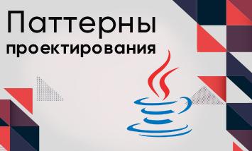 Курс Паттерны проектирования в Java