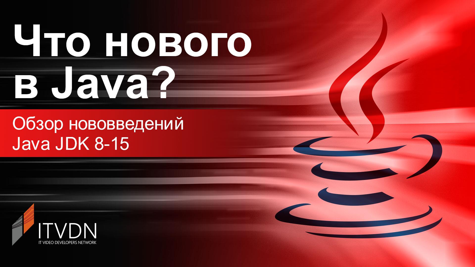 Что нового в Java? Обзор нововведений Java JDK 8-15
