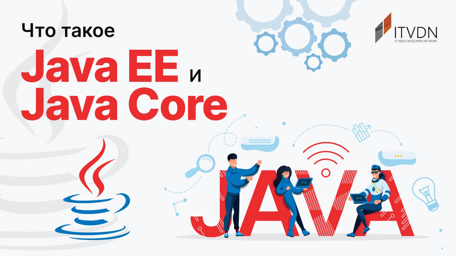 Обложка вебинара Что такое Java EE и Java Core