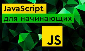 Курс JavaScript Стартовый