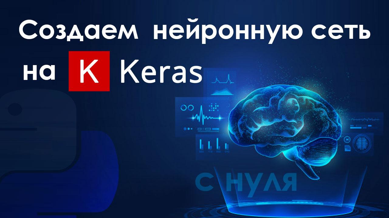 Создаем нейронную сеть на Keras с нуля