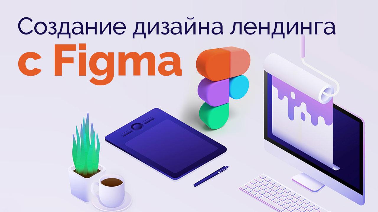 Создание дизайна лендинга с Figma