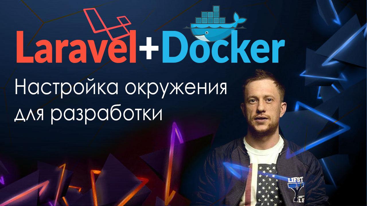 Laravel + Docker. Настройка окружения для разработки