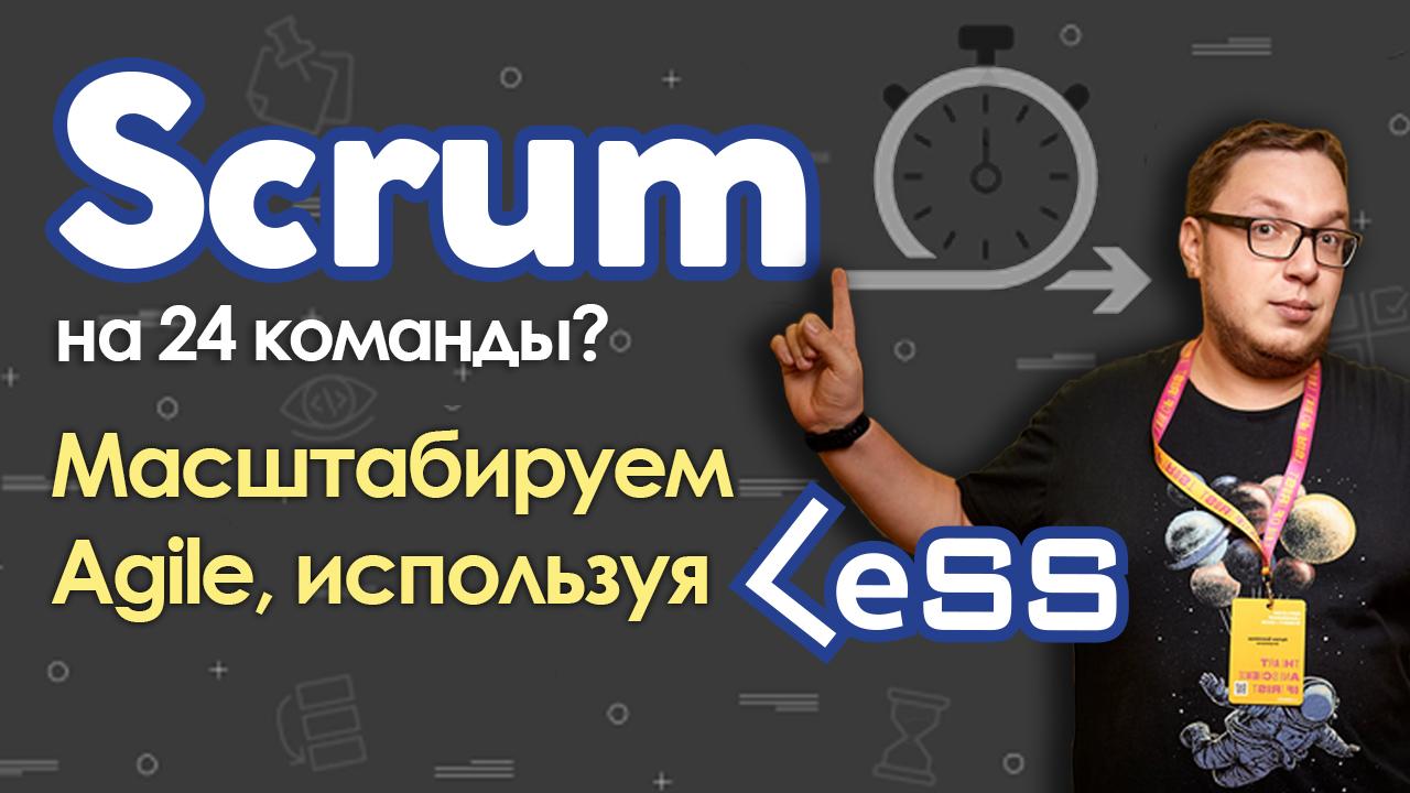 Обложка вебинара Scrum на 24 команды? Масштабируем Agile, используя LeSS!