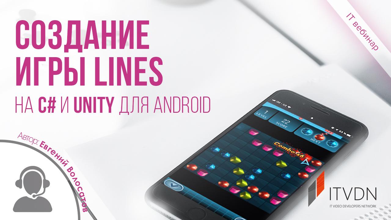 Создание игры Lines на C# и Unity для Android