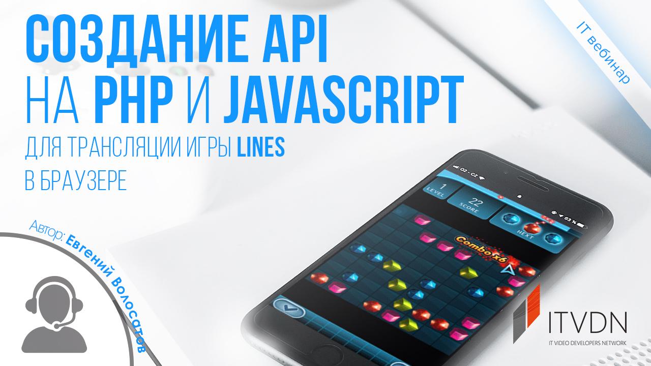 Создание API на PHP и JavaScript для трансляции игры Lines в браузере