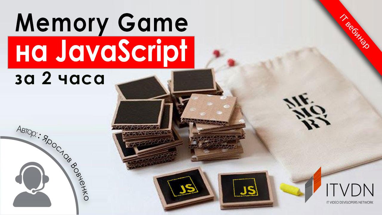 Memory Game на JavaScript за 2 часа