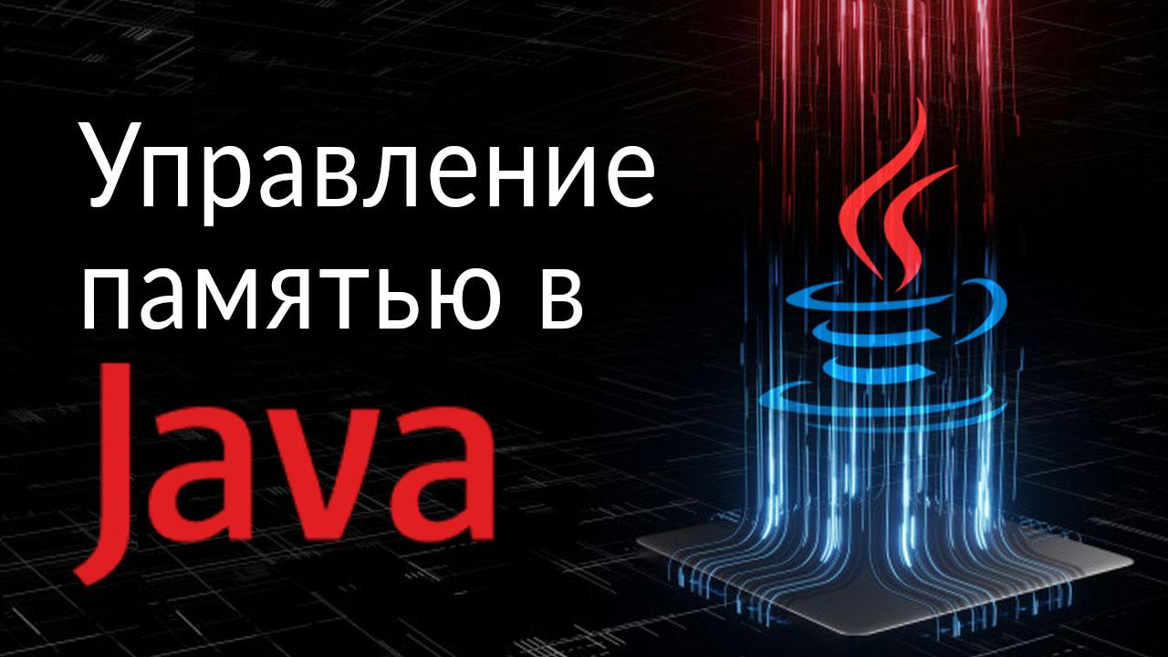 Управление памятью в Java