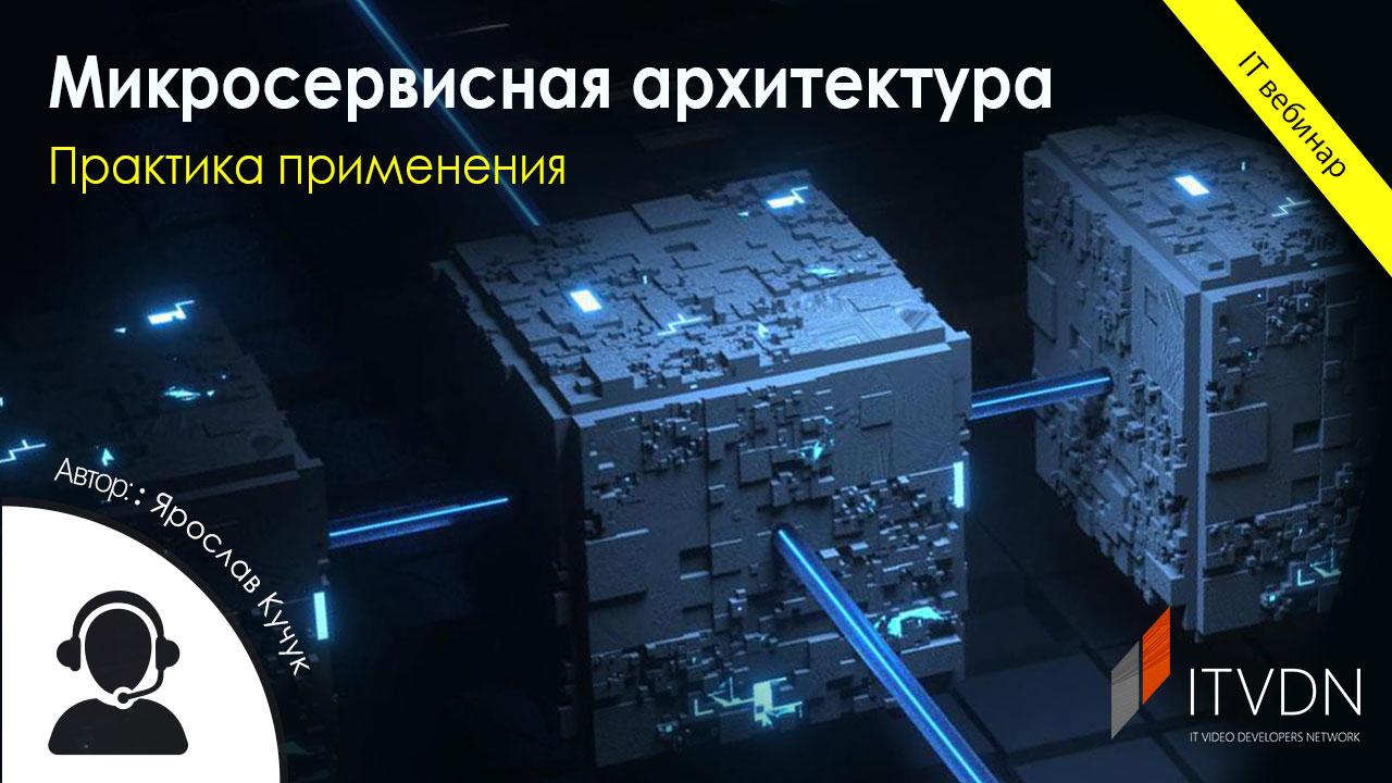Микросервисная архитектура. Практика применения