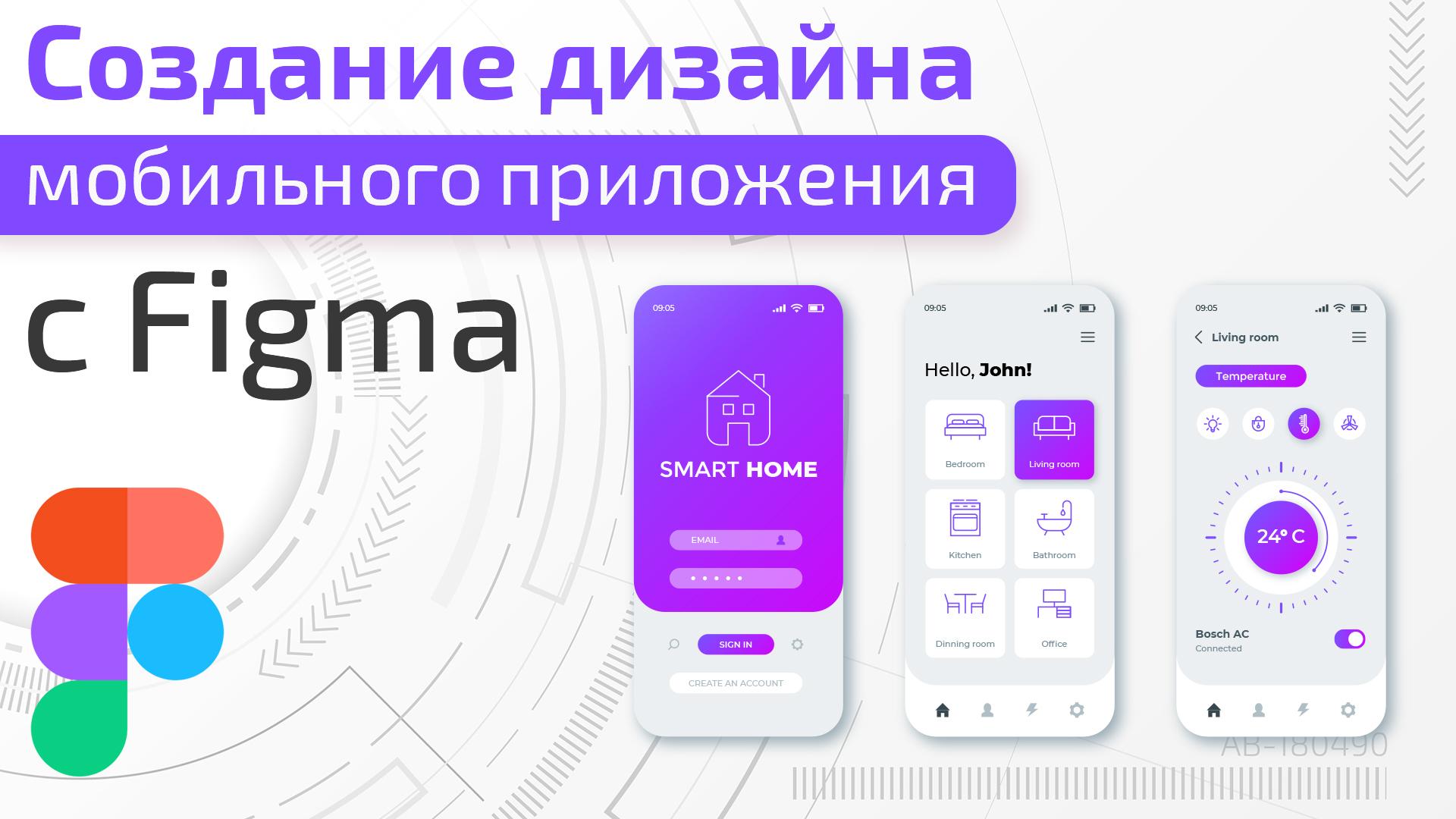 Создание дизайна мобильного приложения с Figma