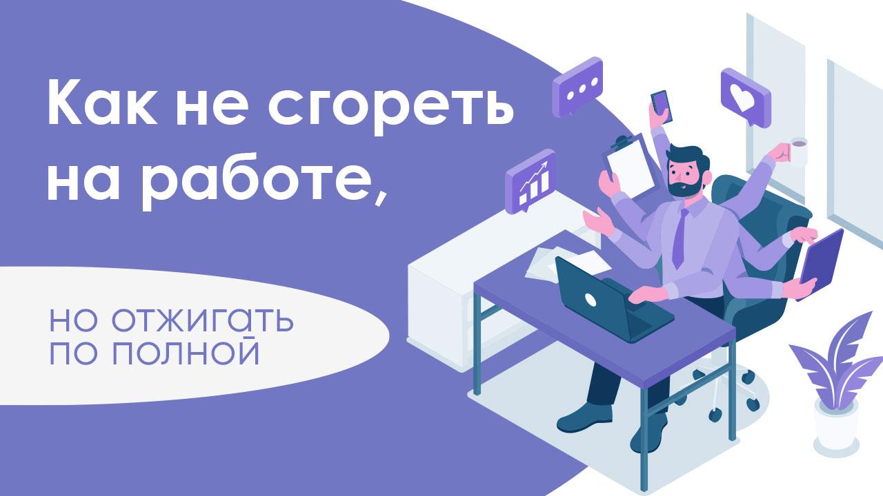 Обложка вебинара Как не сгореть на работе, но отжигать по полной