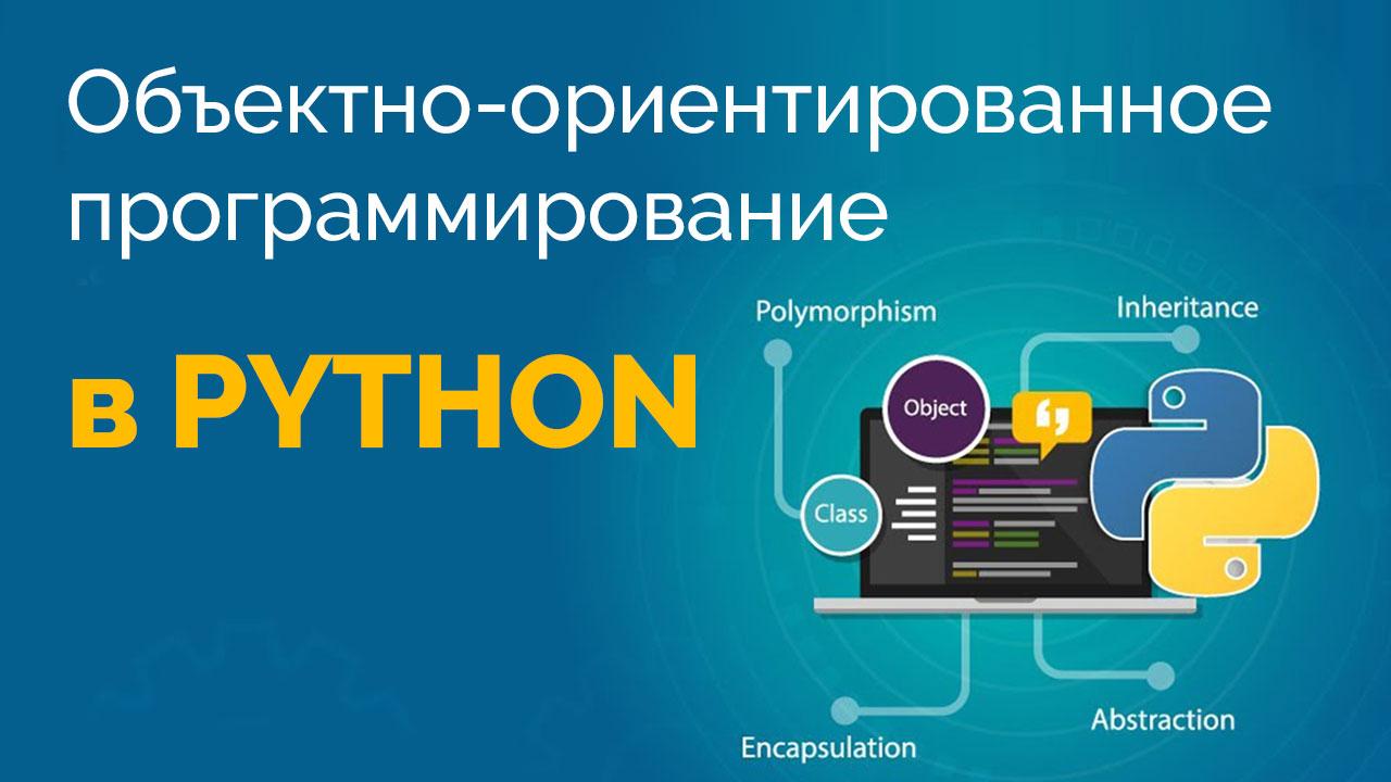 Обложка вебинара Объектно-ориентированное программирование в Python