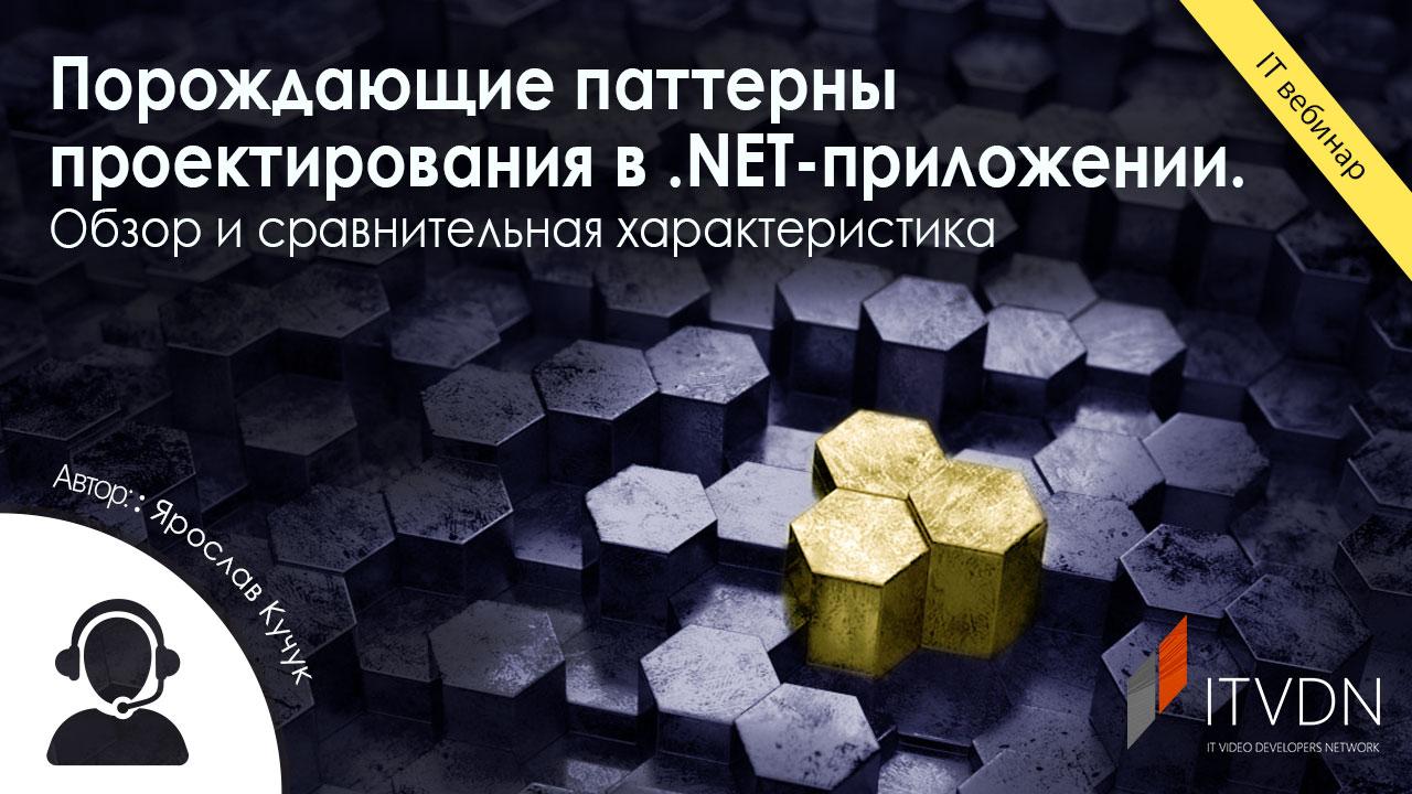 Порождающие паттерны проектирования в .NET-приложении