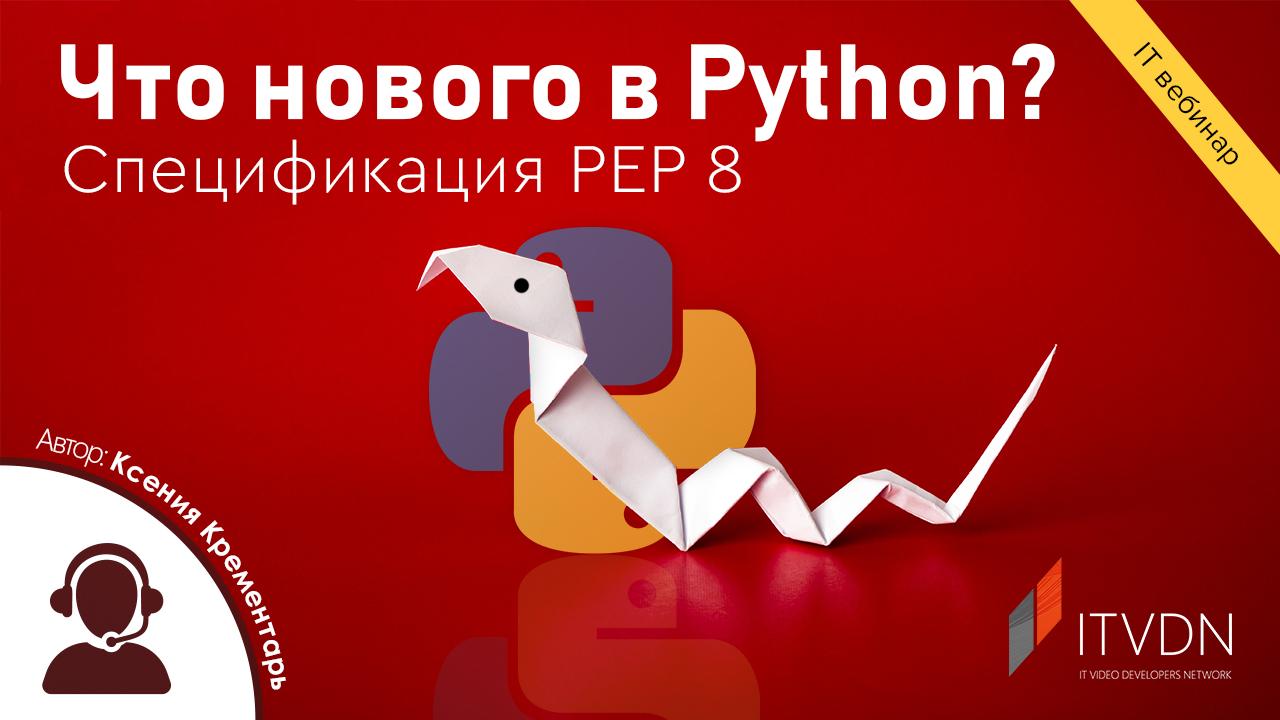 Что нового в Python? Спецификация PEP 8