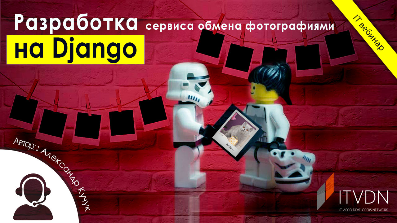 Обложка вебинара Разработка сервиса обмена фотографиями на Django