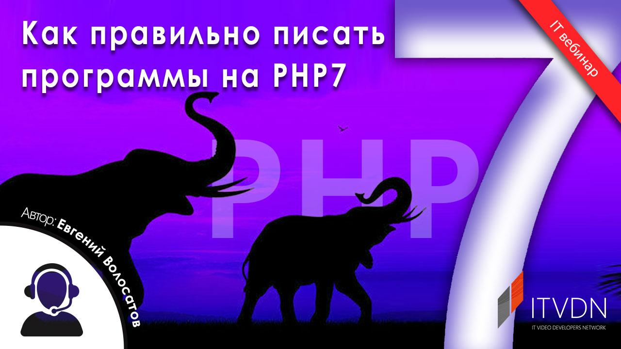 Как правильно писать программы на PHP7