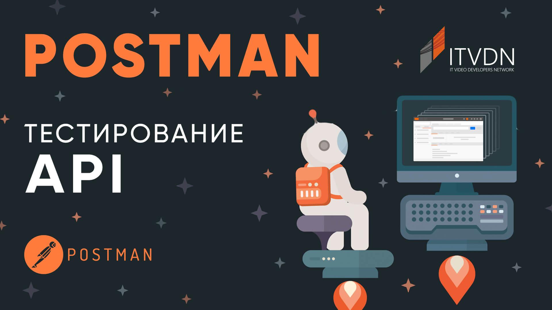 Обложка вебинара Postman. Тестирование API.