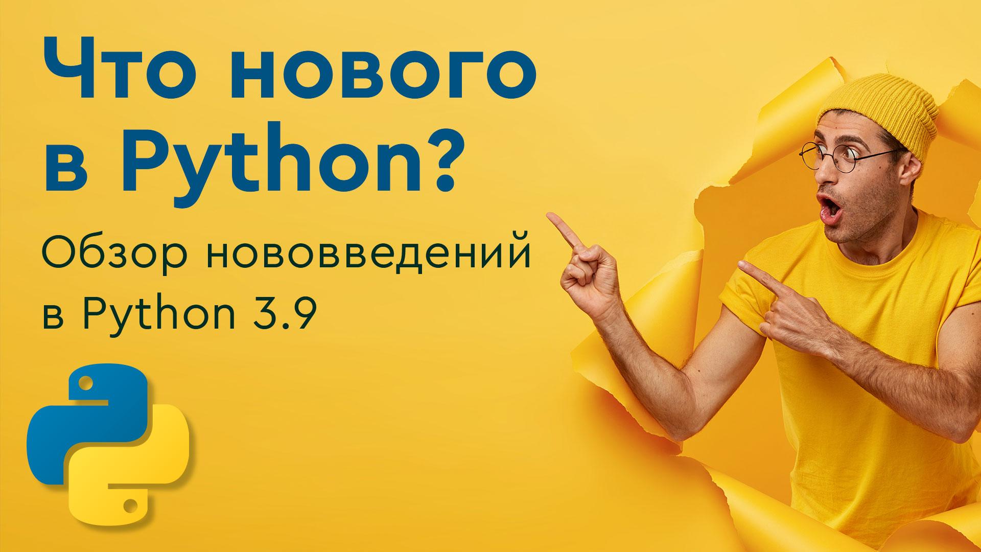 Что нового в Python? Обзор нововведений в Python 3.9