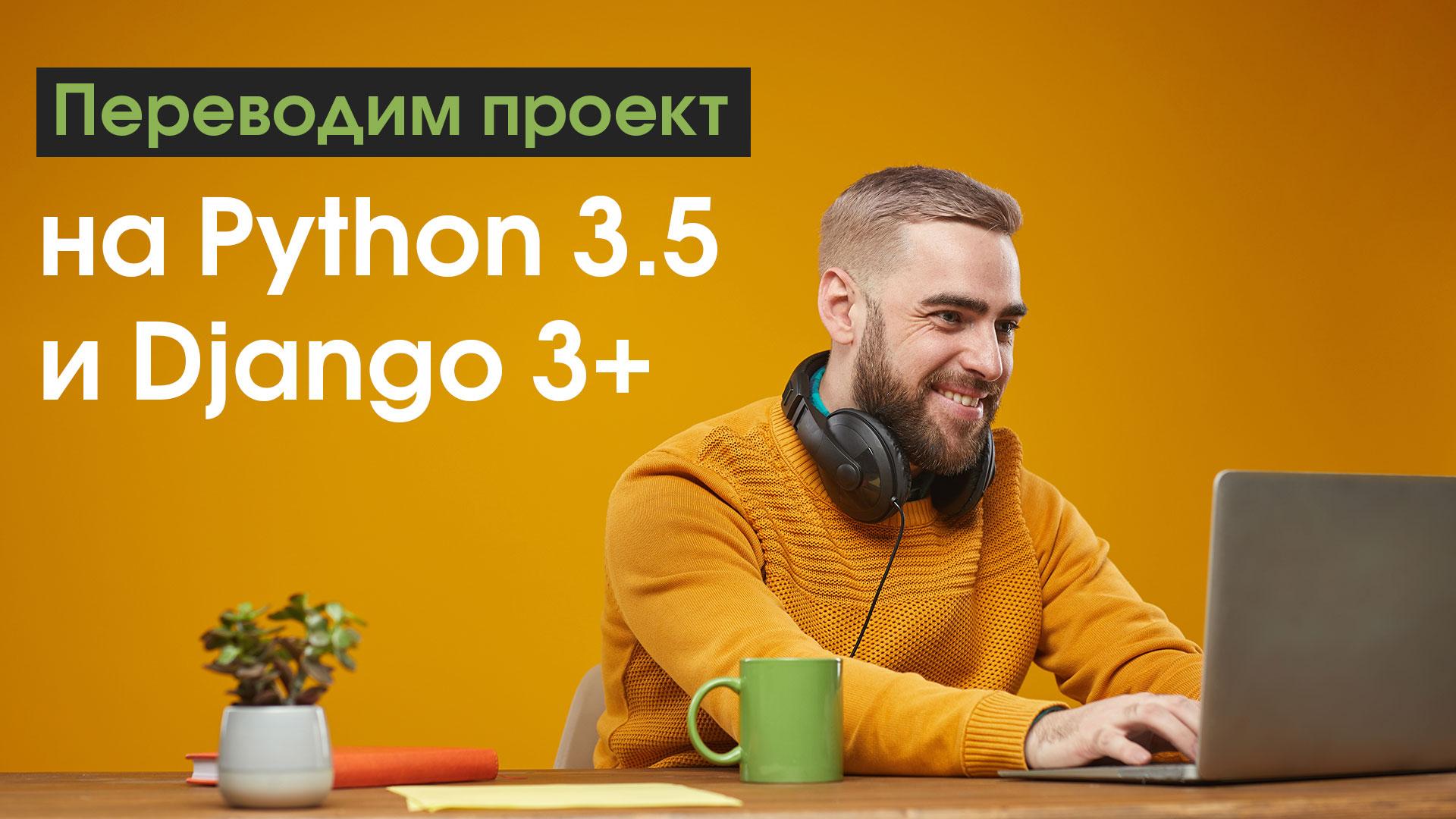 Переводим проект на Python 3.5 и Django 3+